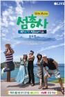 '섬총사', 강지환·거미 함께 한 홍도 편 포스터 공개