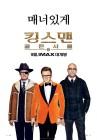 [TEN리뷰] '킹스맨2' 콜린 퍼스, 씁쓸한 영웅의 귀환