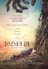 [박미영의 영화 마주하기] '몬스터 콜', 경계 너머