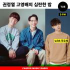 모델 주우재, 권정열·고영배 '십란한 밤' 출연