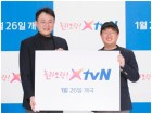 tvN보다 훨씬 젊어진 XtvN...'놀러오락'(종합)