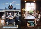 """""""2주 연속 나PD 파워""""...'윤식당2'·'강식당' 1월 2주 영향력 있는 프로그램 1·2위"""