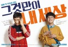 '그것만이 내 세상', 첫주 91만 관객 동원… 예매율 1위