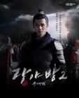 '랑야방2:풍기장림', 13일 중화TV 첫 방송...명품 중드 예고
