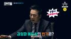 """'외부자들' 정봉주 """"NBC 망언, 日 역사 왜곡에 듬성듬성 대응해 생긴 일"""""""
