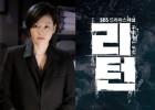 '리턴', 오늘(21일) 결방…평창올림픽 중계