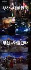 '블랙 팬서', 흥행 기념 '부산 촬영 영상' 공개
