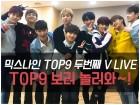 '믹스나인' TOP9, V라이브서 '아는형님' 패러디