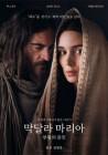 '막달라 마리아' 영국부터 이스라엘까지…다국적 캐스팅 비화 공개