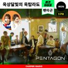 그룹 펜타곤, '옥탑라됴' 출연…DJ 옥상달빛과 '케미' 기대