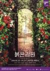 뮤지컬 '붉은 정원', 첫 번째 티켓 예매 시작