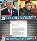 북미정상회담 무산 충격…木夜 예능, 시청률 동반 하락