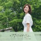 세오, '이별이 떠났다' OST 참여...달콤한 로맨스 전달