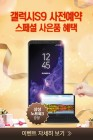 [이슈] 모비톡, 밸런타인데이 기념 '갤럭시S9' 사전예약 사은품 '삼성노트북3' 추가