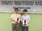 한국게임전문미디어협회, '4월 이달의 기자상' 시상식 진행