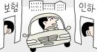 현대해상, 車보험 인하 대열 합류...빅4 과점 체제 강화될듯(종합)