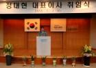 """정대현 삼표시멘트 신임대표 """"사업부문 시너지 키울 것"""""""