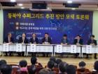 """""""동북아 수퍼그리드로 전력 문제 해결""""…한국, 태양광·풍력 한계"""