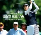 골프웨어 브랜드 '톨비스트(TORBIST)', 유소연 프로 우승 프로모션 개최 등 브랜드가치 제고나서