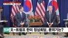 [이슈진단] 김정은 직접 성명 발표…北-美 말폭탄 다시 시작됐나