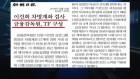 [조간브리핑] '이건희 차명계좌' 검사 착수…금감원, TF 구성