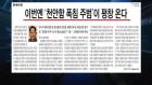 [조간브리핑] '천안함 폭침 주범' 김영철, 평창 온다