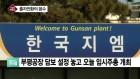 """한국GM 실사 착수…정부 """"부실 떠안지 않는다"""""""