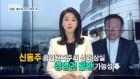 [롯데 잔혹사, 그 끝은 어디인가?] 3. 신동빈, 롯데 '원 리더' 안갯속