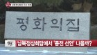 [직설] 남북 정상회담에서 '종전 선언' 나올까