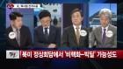 """[직설] 김준형 """"북미 정상회담서 '비핵화-빅딜' 속도전 가능성 높다"""""""