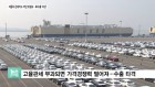 트럼프발 자동차 관세폭탄…韓 자동차 수출 '빨간불'