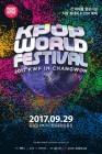 BTS·트와이스…'K-POP 월드페스티벌 in 창원' 9월29일 개최 [공식입장]
