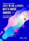 '2017 SOBA' 오늘 개최…엑소, 워너원, 트와이스 '초호화 라인업