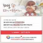 KBO-대한적십자사, 5번째 'Dream Save' 달성으로 미숙아 후원