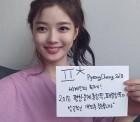 김유정, 평창올림픽 응원릴레이 동참…악뮤 이수현-B1A4 진영 지목