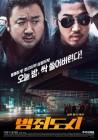 [연예뉴스 HOT5] 마동석 '범죄도시' 올 흥행순위 4위