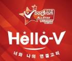 '별들의 잔치' V리그 올스타전, 21일 의정부를 달군다!