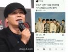 양현석, 아이콘 '복면가왕' 출연 스포했다가 '삭제'
