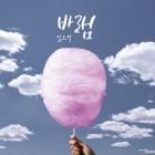 '괴물 보컬' 임도혁, 오늘(21일) '바램' 발표