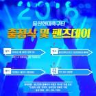 울산현대, 24일 2018시즌 출정식 및 팬즈데이 개최