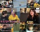 """[TV북마크] """"중독예감 자기야""""…'발칙한동거' 한혜연·피오·진영 등장"""