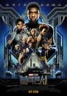 [DA:박스오피스] '블랙팬서' 개봉11만에 400만 돌파…'킹스맨'·'어벤져스' 압도