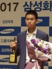 '샛별' 구쯔하오 5단, 삼성화재배 바둑 우승