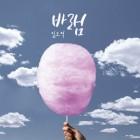 임도혁, 싱어송라이터로 진화한다…신곡 '바램' 21일 공개