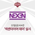 넥센, 22일 고척돔서 '넥센타이어 데이' 이벤트 진행