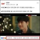 '치인트', 티저에 쏟아진 역대급 반응..'240만 조회 돌파'