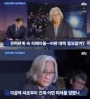 """'거짓 해명에 뿔난' 홍선주, """"이윤택 성폭력 피해자 접니다"""" 실명 직접 공개"""
