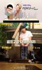 """'에헤라디오' 측, """"'B급며느리' 선호빈X김진영 부부 출연, 역주행 뒷이야기"""""""