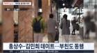 홍상수, 김민희-김민희父와 동행한 데이트 현장 포착돼 '결별 NO'