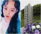 """윤하, 현충원 묘비 불법 촬영 지적에 해명 """"외조부입니다"""""""